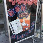 渋谷 プラネタリウム