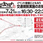 7/21(土) 第2回 渋谷盆踊りに伴う交通規制について