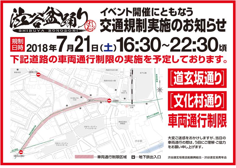 道玄坂交通規制_map