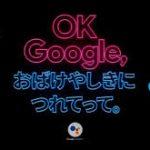 渋谷 OK Google,おばけやしきにつれていって